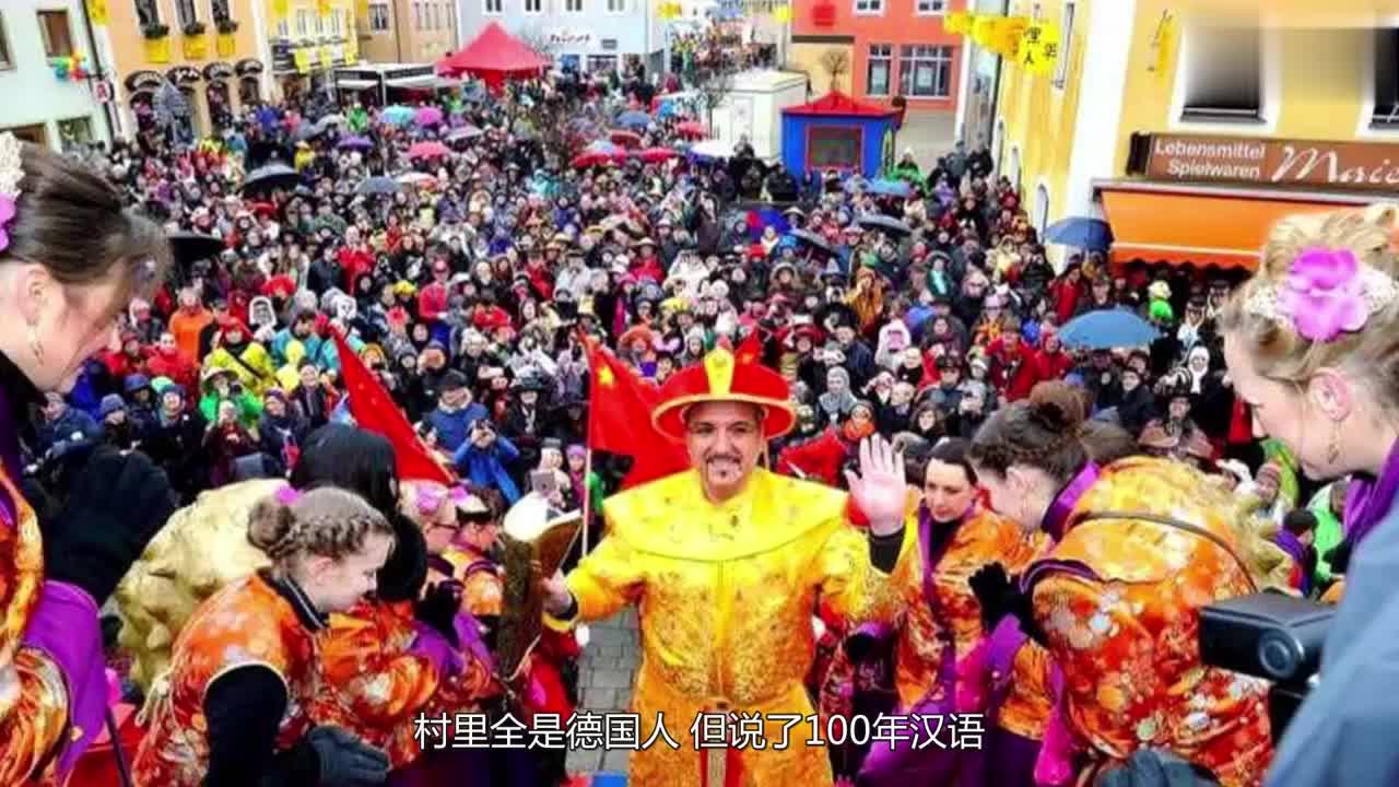 """德国一村庄被称为""""中国村"""",村里都是德国人,但说了100年汉语"""