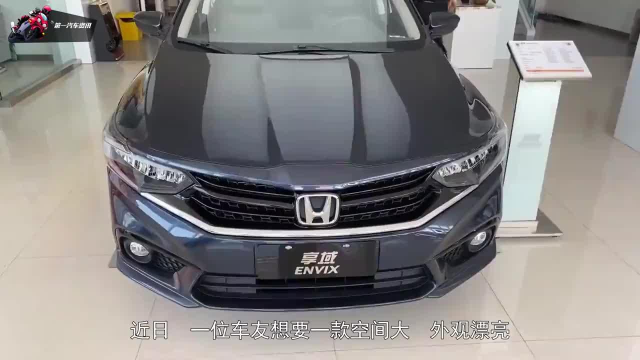 视频:东风本田享域售价998万元1368万元还介意三缸吗