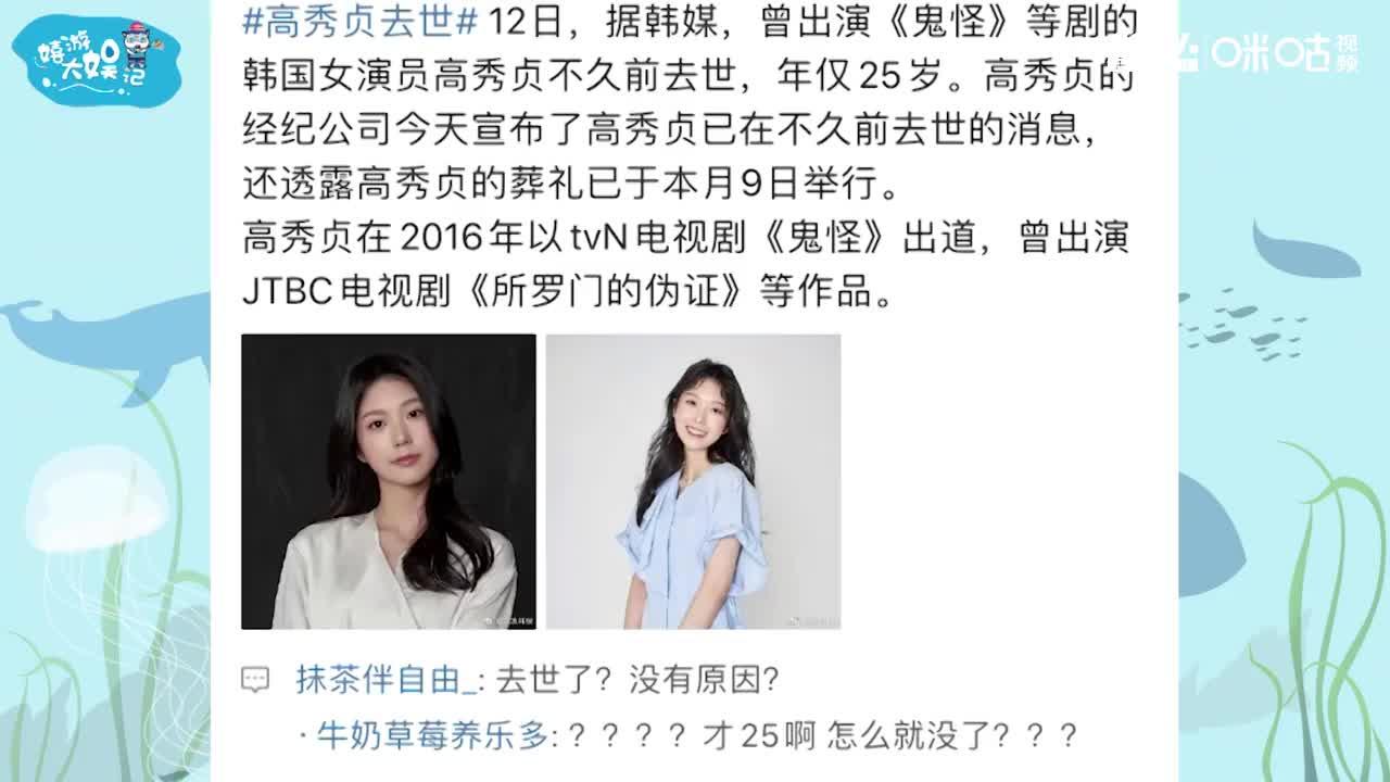 25岁韩国新人女星高秀贞疑因脑癌去世,曾是防弹少年团MV女主