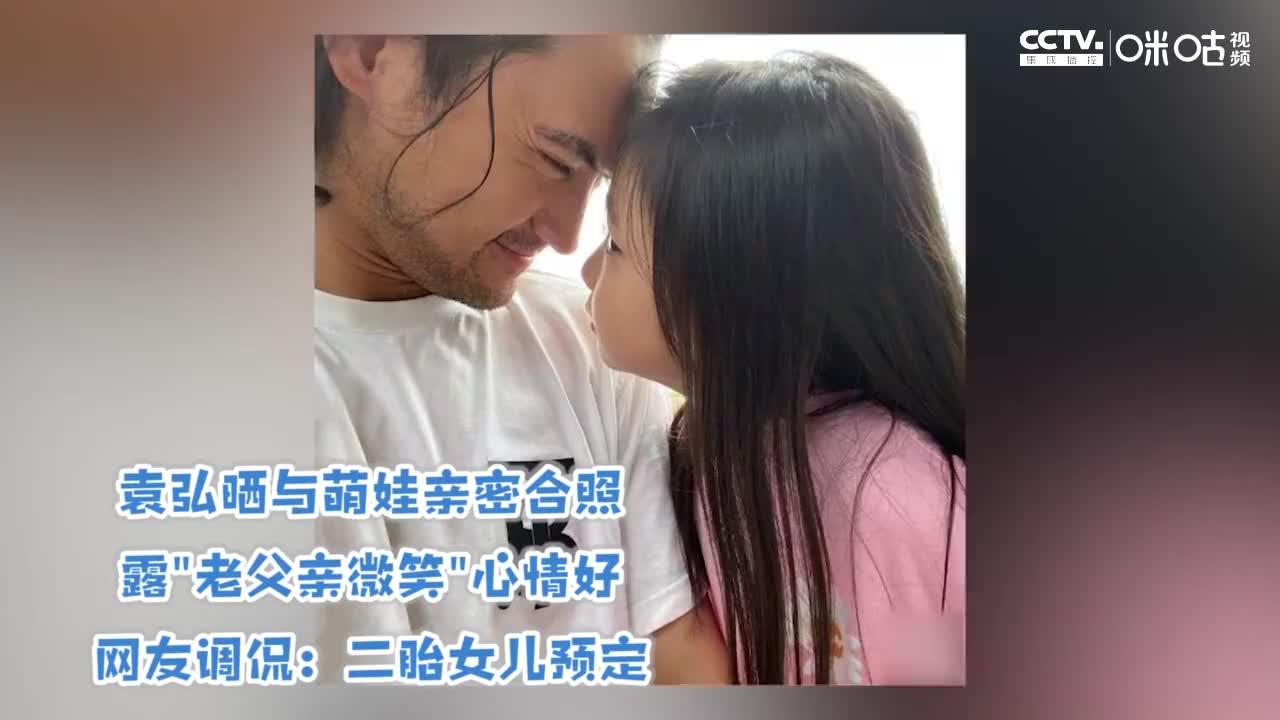 """袁弘晒与萌娃合照 露""""老父亲微笑""""心情好 网友:二胎女儿预定"""