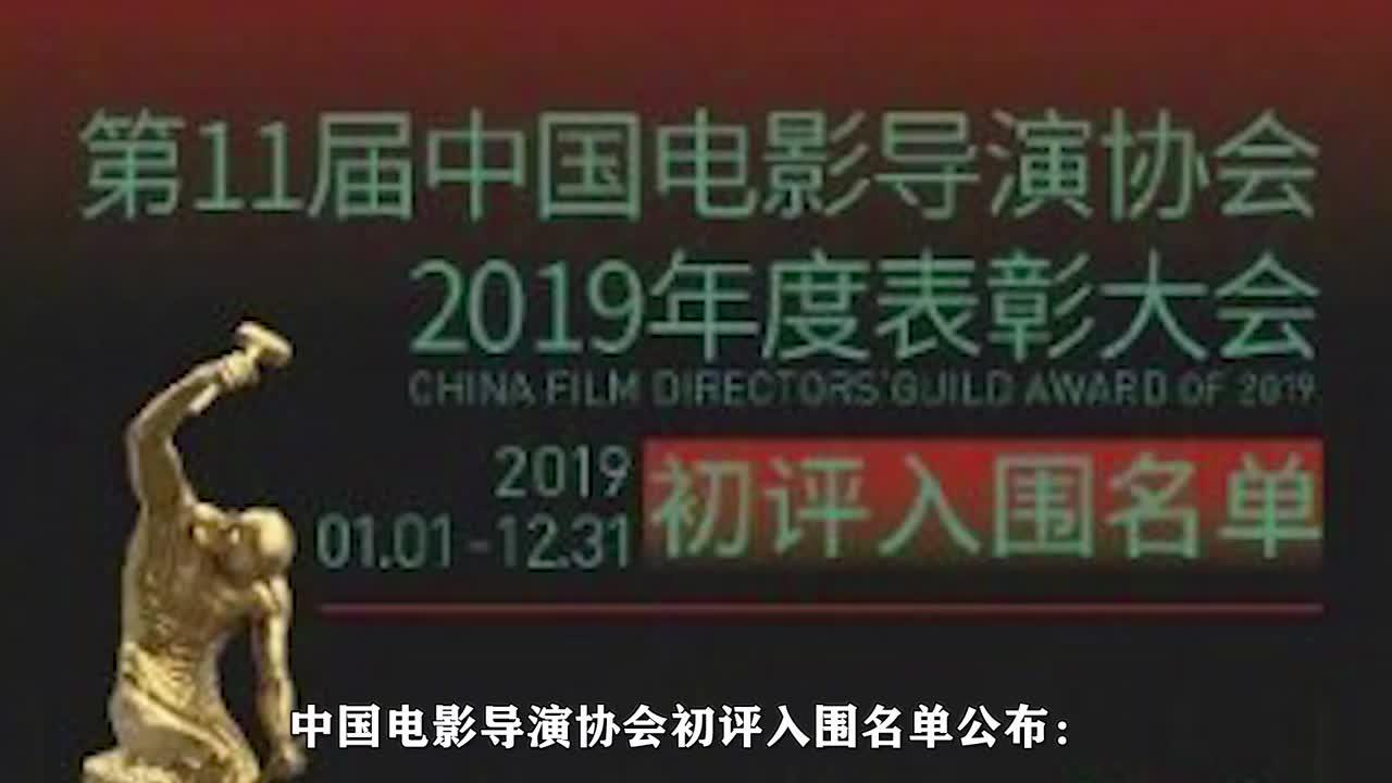 龙争虎斗!电影导演协会名单出炉,胡歌黄渤均上榜谁将杀出重围?