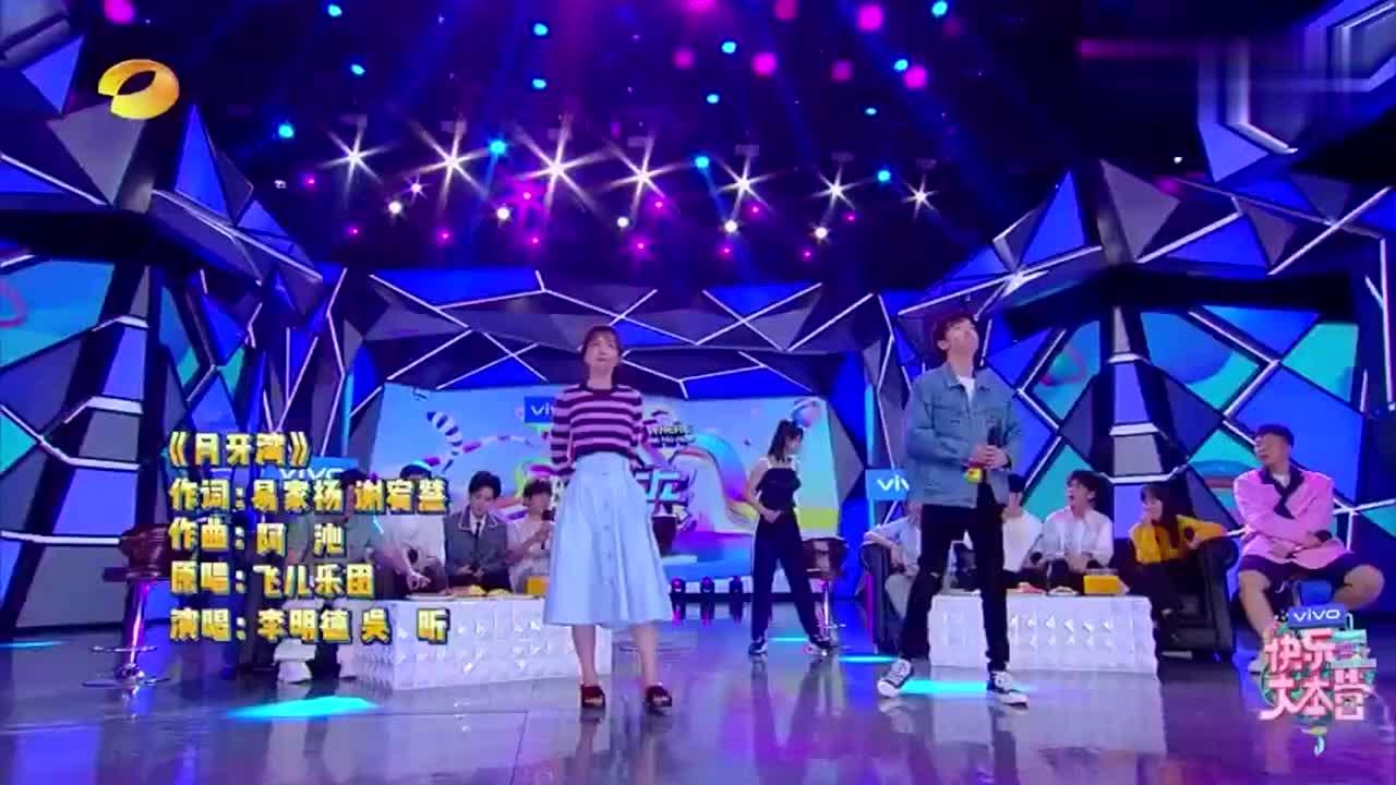 李明德、吴昕合唱《月牙湾》,张钰琪抛出的关键词直击正确答案