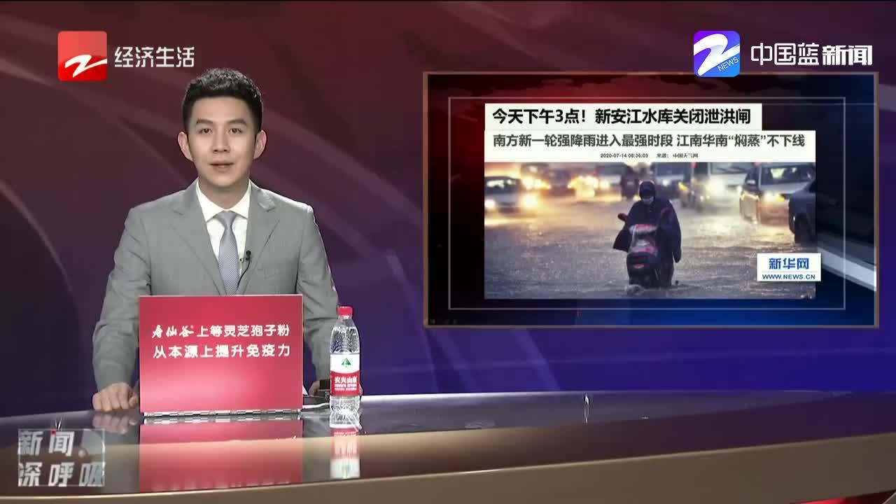 今日15时 新安江水库最后一孔泄洪闸关闭
