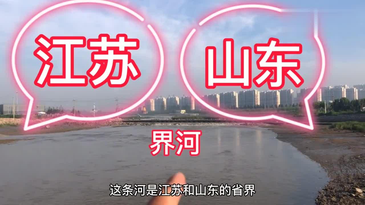 山东和江苏的省界,日照和连云港交界处,看看港口城市的美景