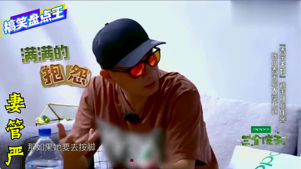 男明星的家庭地位,陈小春现场发牢骚,应采儿一个眼神山鸡哥秒怂