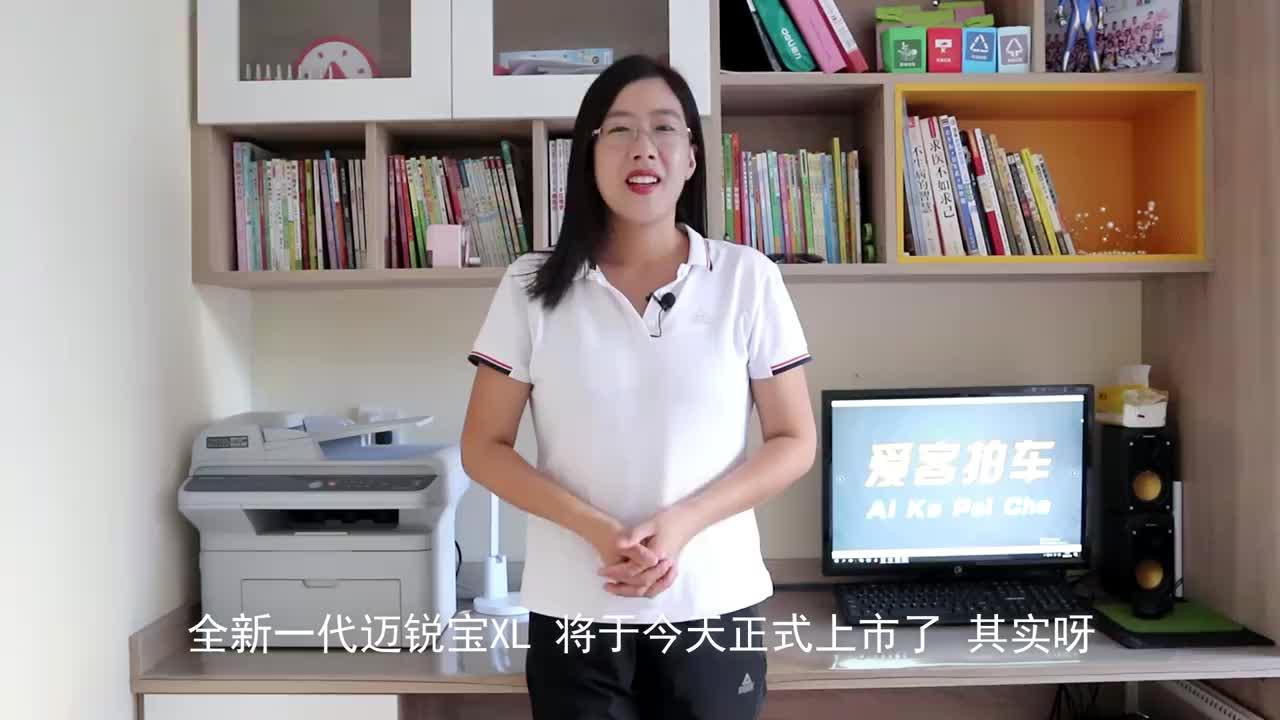 """视频:迈锐宝今晚上市,1.5T四缸+9AT,预计12万,宝骏""""大头""""已到店"""