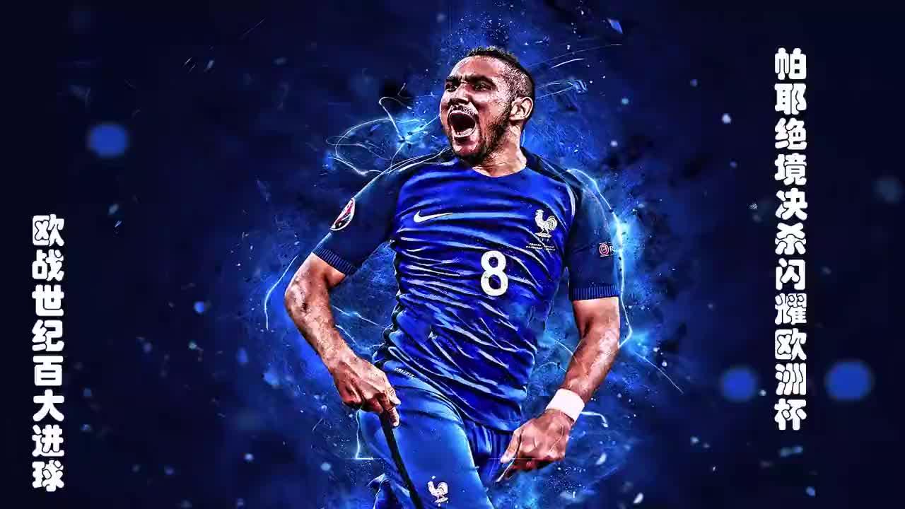 欧战百大进球丨帕耶世界波绝杀对手 完美弧线闪耀欧洲杯