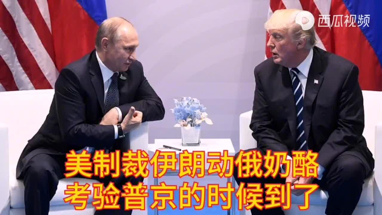 美国要延长对伊朗制裁,却动了俄罗斯奶酪,看普京如何强势反击!