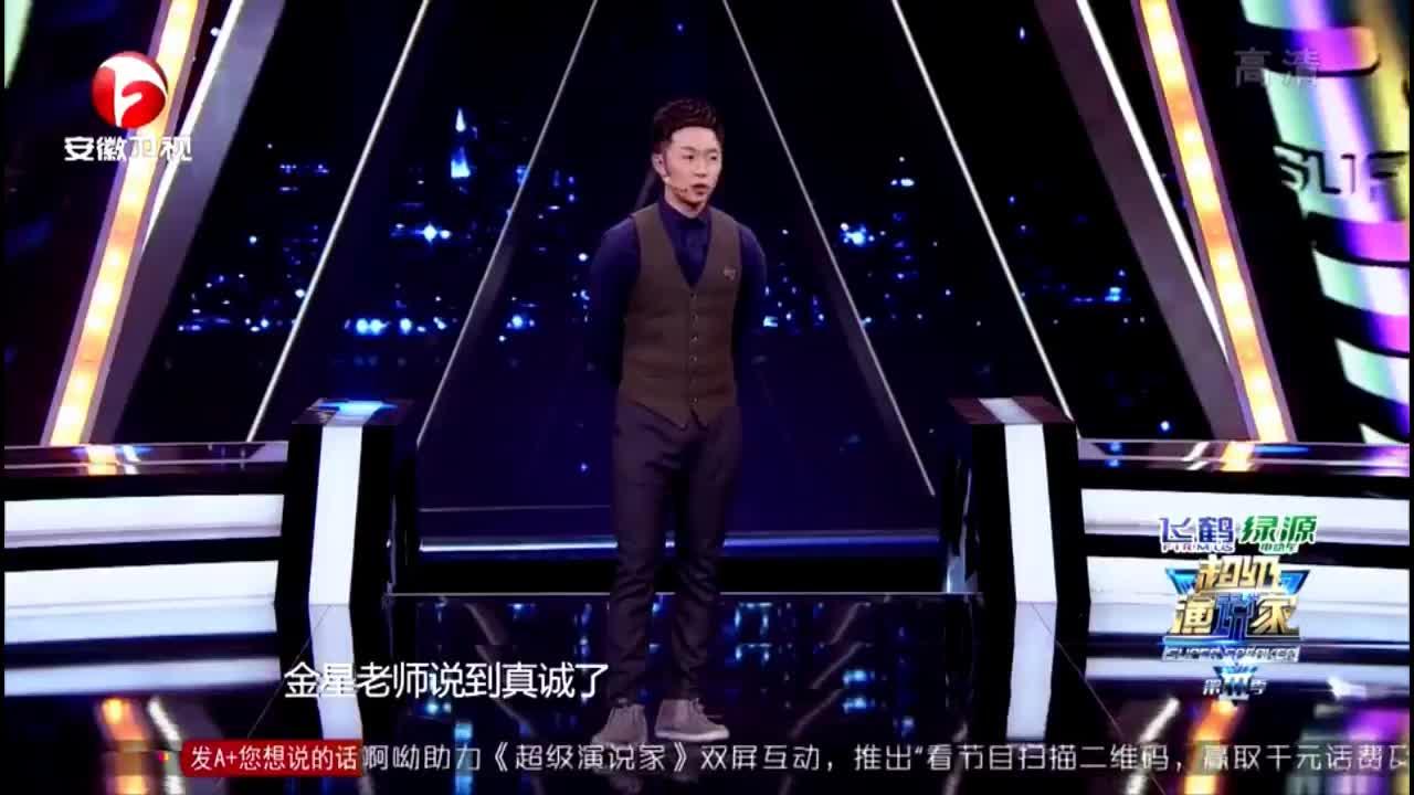 超级演说家:娱乐记者自曝曾惹怒金星,现场道歉能否冰释前嫌?
