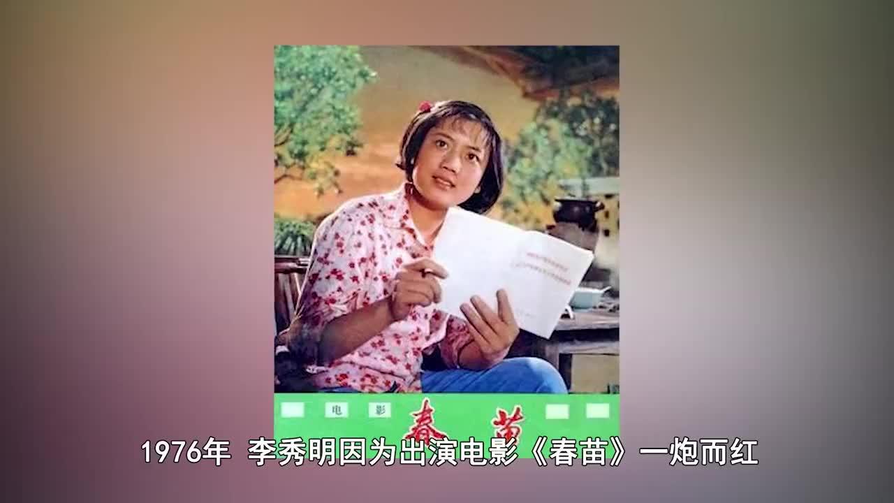 李秀明:80年代最红女星,刘晓庆给她当配角,40岁卖薯片身家过亿