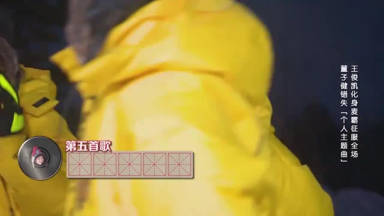 少年团:董子健错失个人主题曲太心酸,王俊凯替他出头,成功捡漏