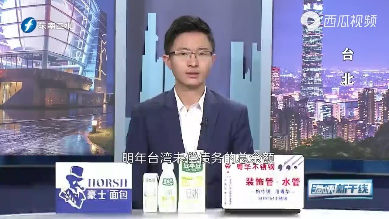 专家解读:台湾民进党当局是否存在财政危机?