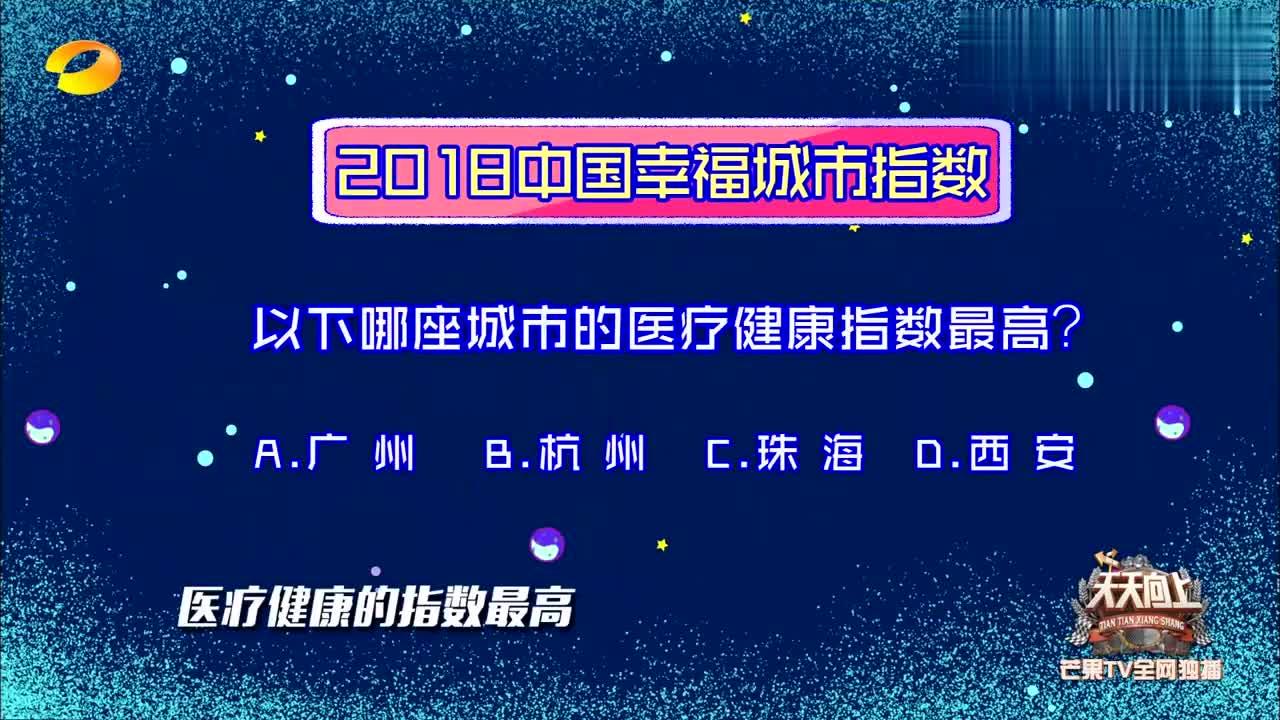 西安医疗健康指数最高,汪涵王一博听得很认真,医疗真的很重要!