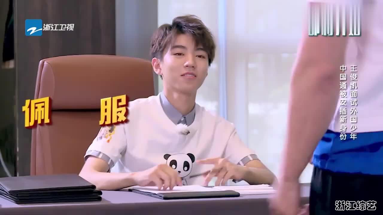 王俊凯面试外国少年,迎来四川方言说唱歌手,小凯被其普通话震惊