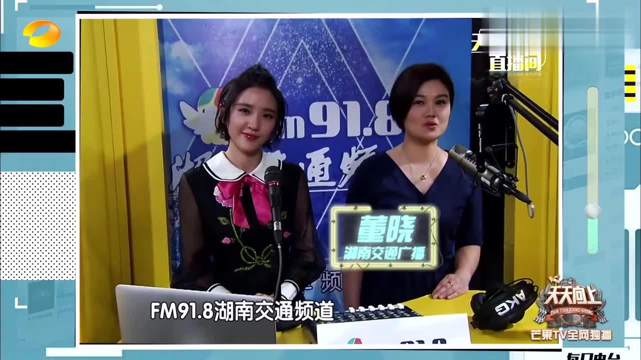 唐艺昕宁静惊艳亮相,化身交通广播声音太甜了,一开口惊艳了!