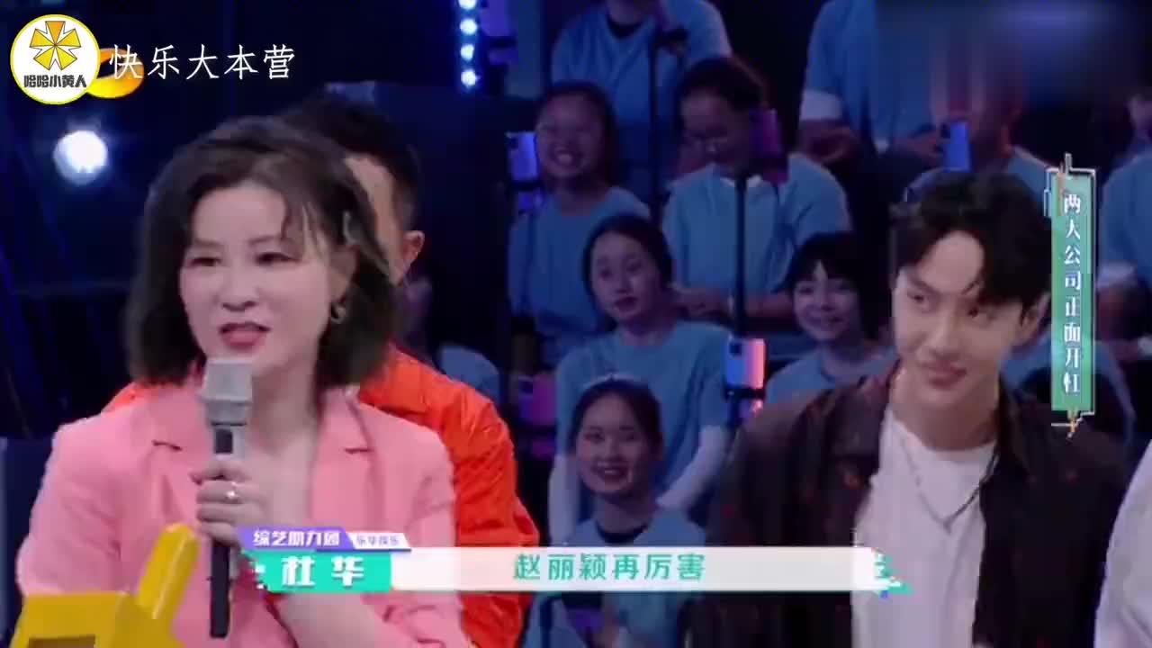 娱乐圈里的毒舌女明星,杜华开杠,赵丽颖:王一博是谁?我们无感