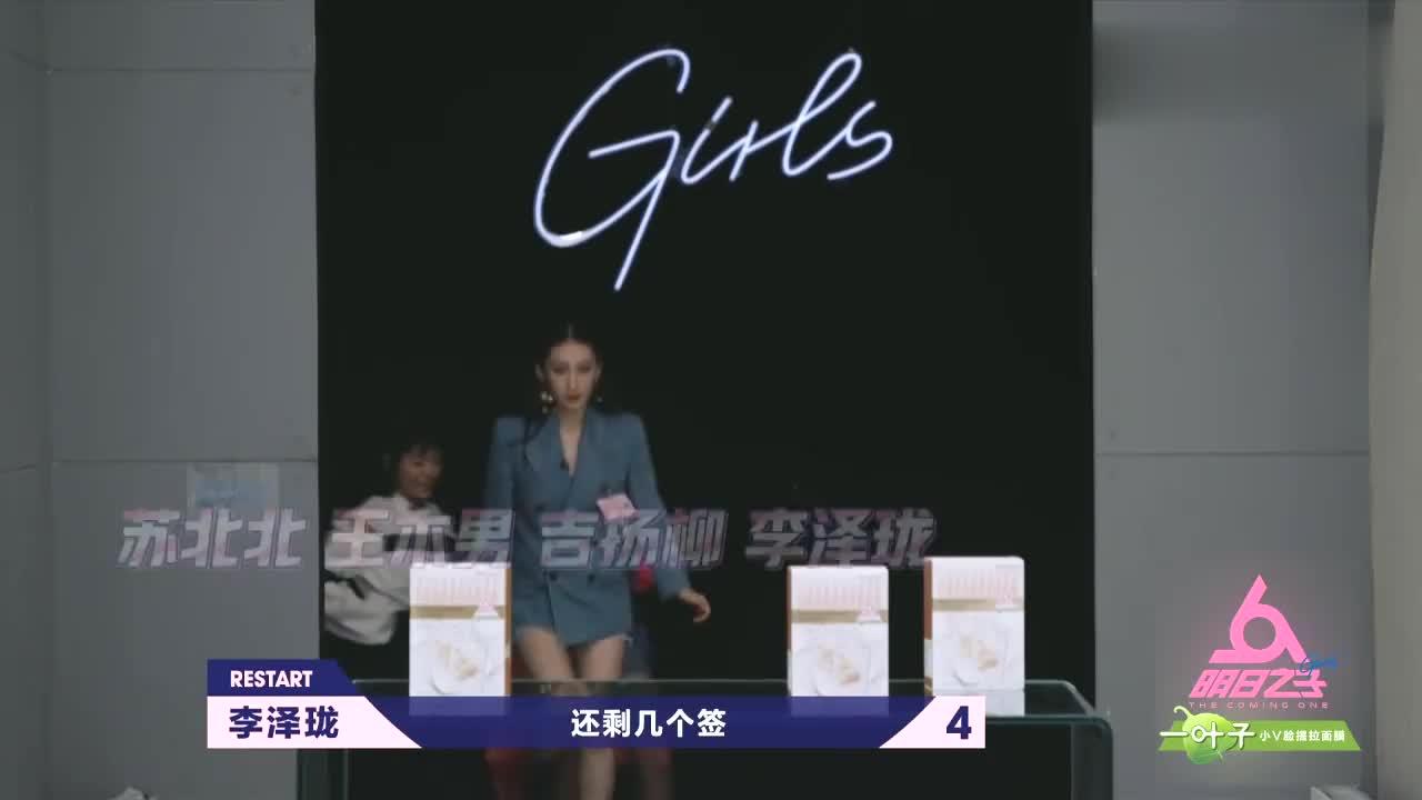 3组小姐姐齐上阵谁会首位第一?叶禹含被这表情暴露了