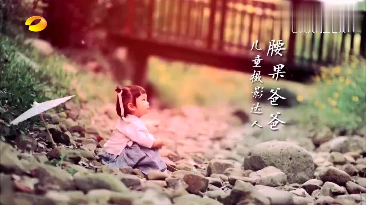 著名儿童摄影大师来袭,一组照片刷爆各网站,汪涵:我要给儿子拍