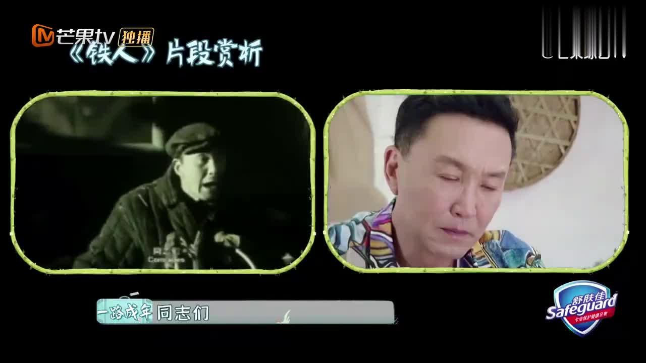 吴刚看《铁人》经典片段,老泪在眼眶里直打转,达康书记的青春!