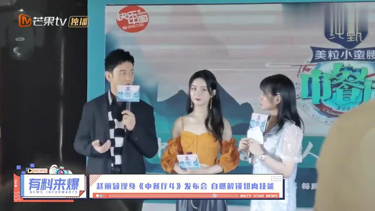 赵丽颖现身《中餐厅4》发布会,自曝解锁切肉技能,全能女神!