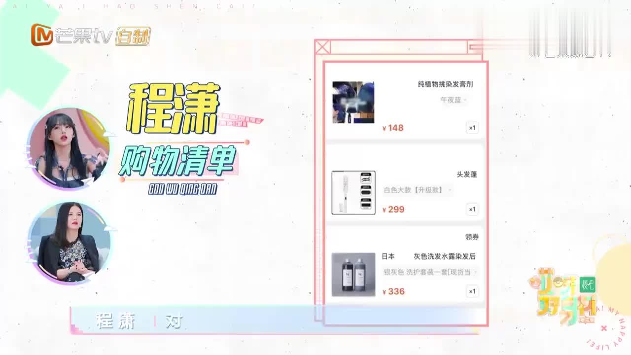 赵奕欢购物车大曝光,杨迪念出商品名称笑翻,宅男女神必备神器!