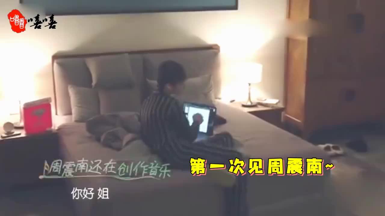 """小迷妹!张雨绮第一次见周震南,自我介绍""""我是雨中的安琪儿"""""""