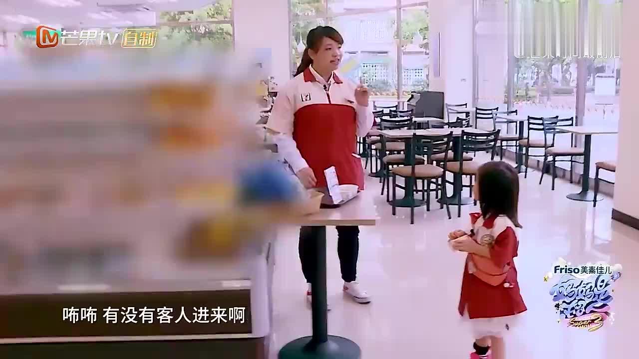 妈妈:咘咘小小店长初体验,刚上岗就成功卖货,贾静雯惊呆了!