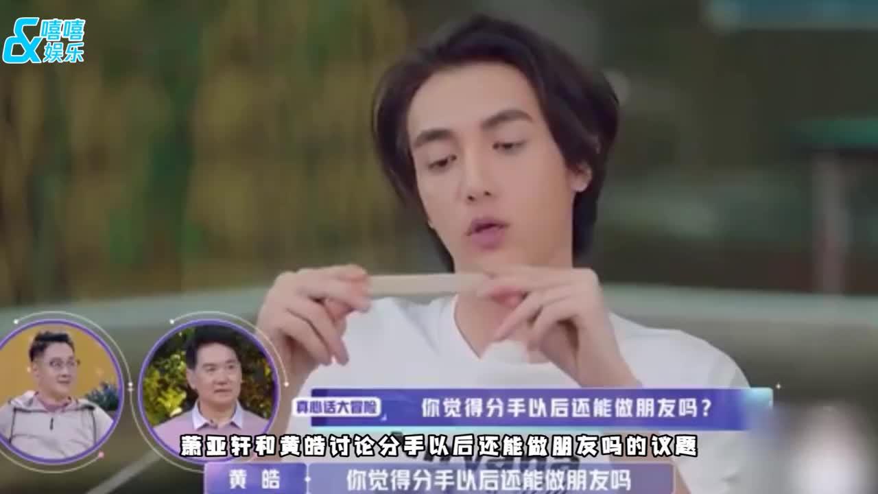 """萧亚轩称分手后仍能做朋友,""""恋爱天长""""爱情观引起争议"""