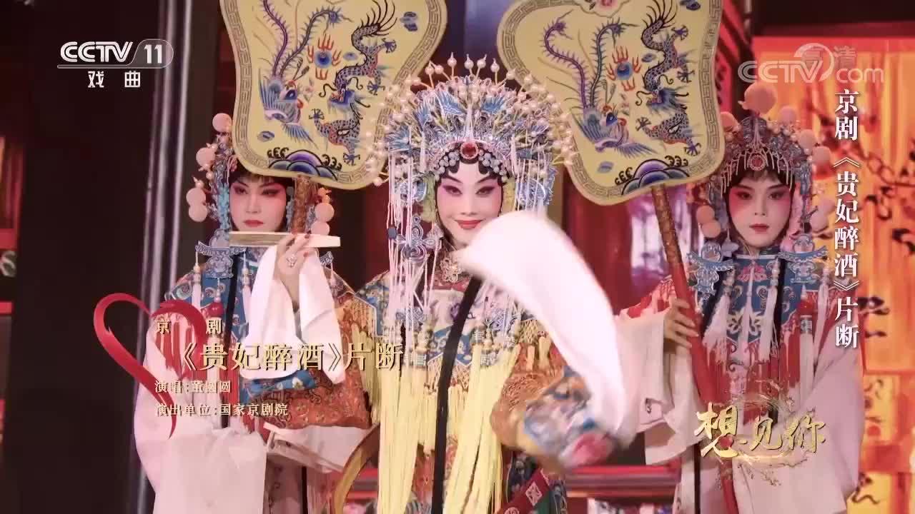 京剧《贵妃醉酒》选段,名角董圆圆惊艳开嗓,尽显大家风范!