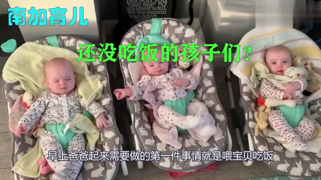 爸爸独自喂3胞胎本就不易,3个宝还故意捣乱,谁来帮帮他呀?