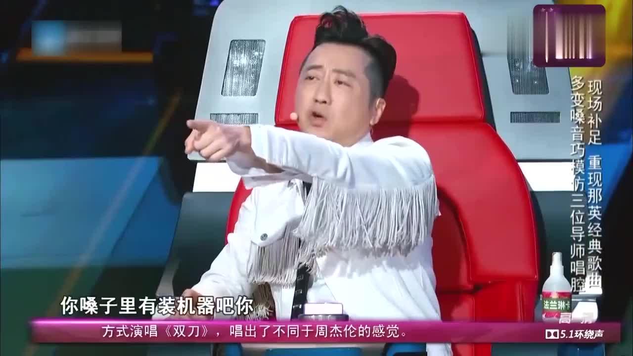 中国新歌声,周杰伦抢人不忘自夸,《双刀》被演绎得很完美