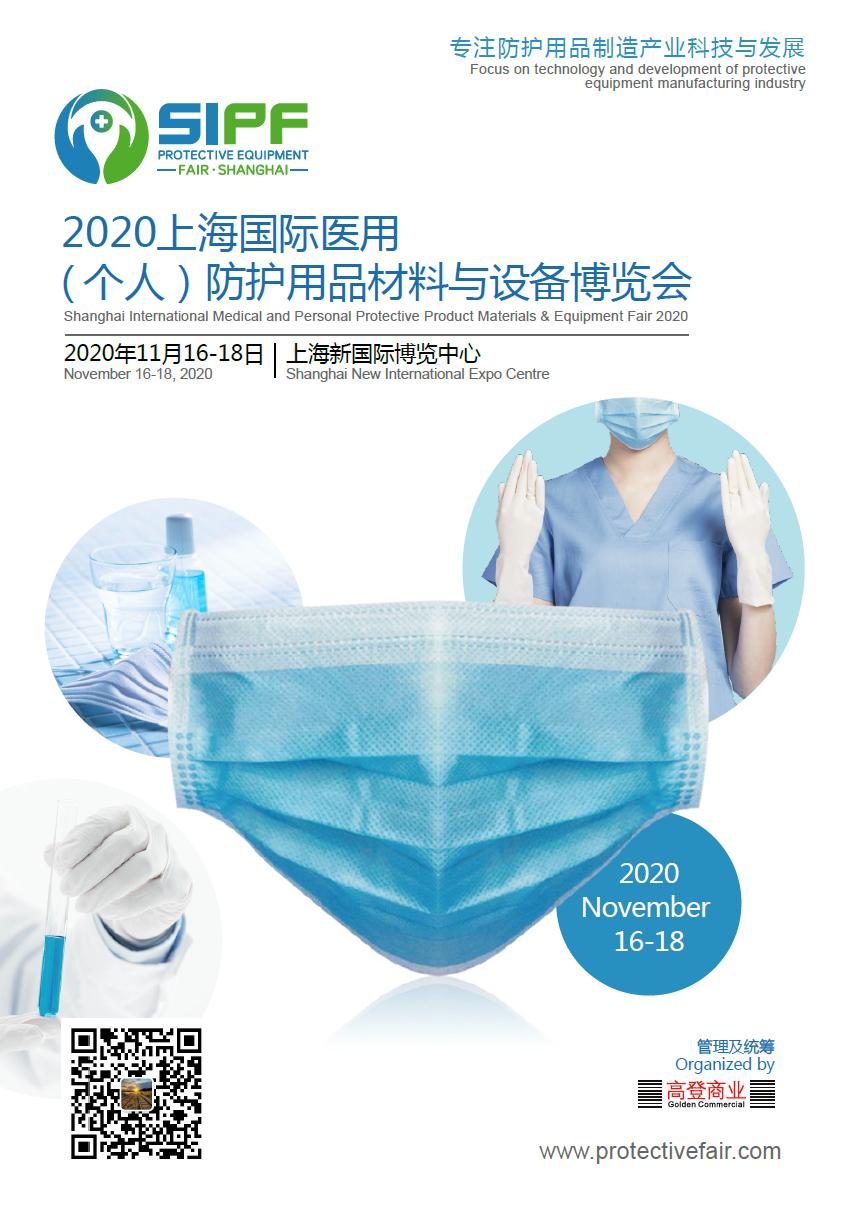 2020上海国际医用(个人)防护用品材料与设备博览会|邀请函