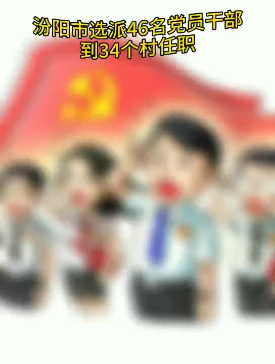汾阳市选派46名党员干部到34个村任职