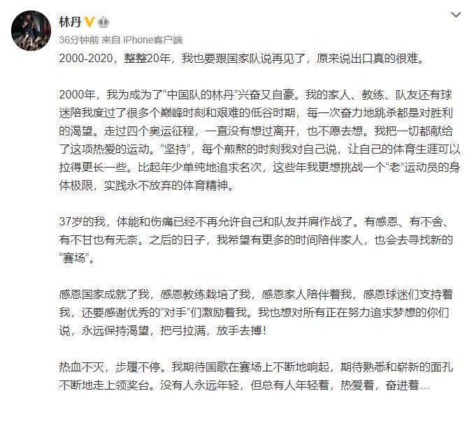 """""""超级丹""""宣布退役!李宗伟隔空喊话:最伟大的对手!为你骄傲"""
