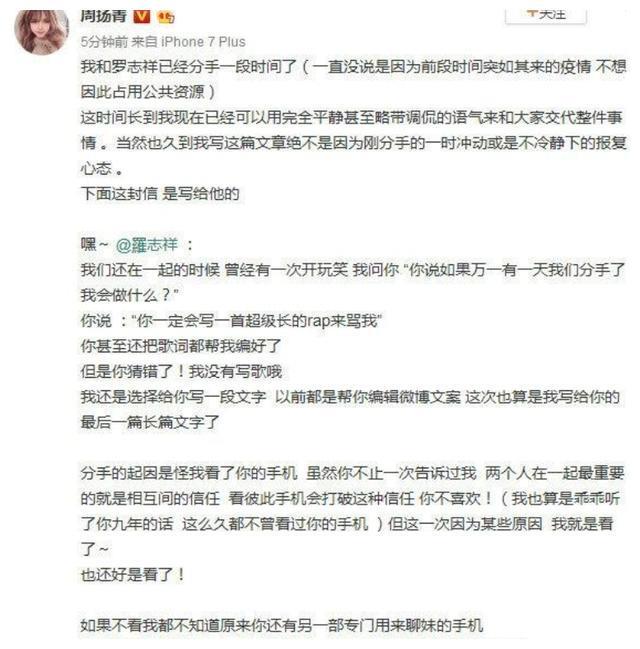 """张艺兴工作室:浑身污泥也不染,疑似撇清和罗志祥""""多人运动""""!"""