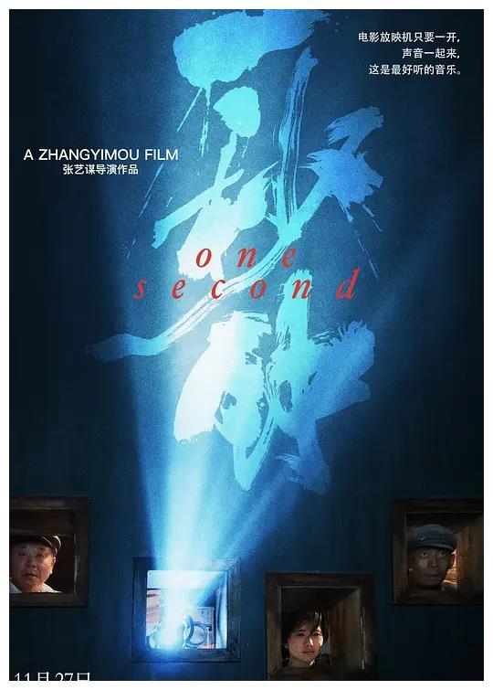 张艺谋导演的《一秒钟》有意思地唤醒了我记忆里学校放的露天电影