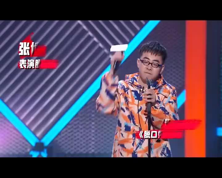 《脱口秀大会3》张博洋:假如被蔡徐坤抄袭