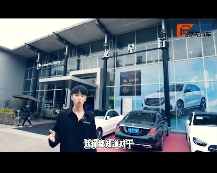 视频:探店奔驰4S店:多款车型一车难求?不花钱喜提豪华车?答案来了