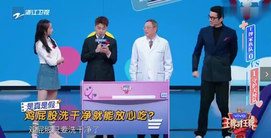 王牌对王牌专家盖章鸡屁股吃多了致癌杨迪怎么办就好这口