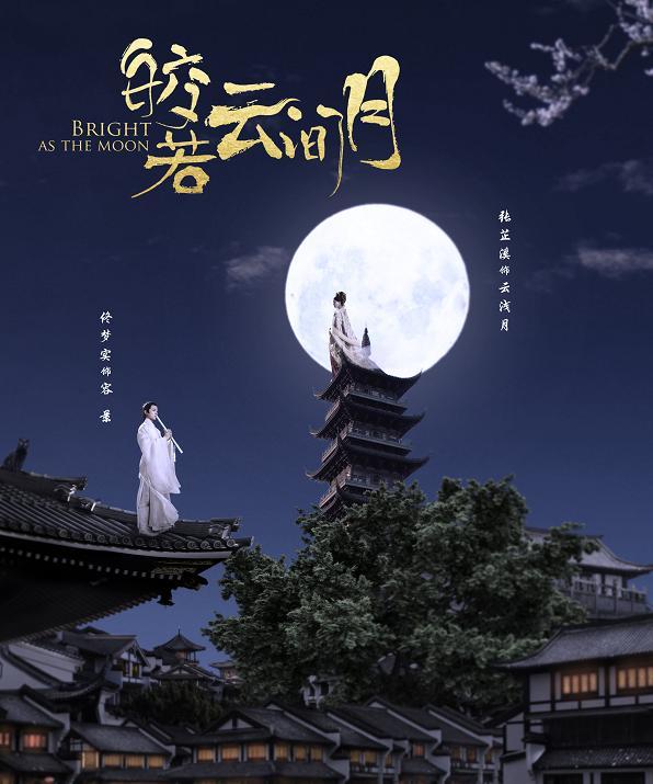 《纨绔世子妃》海报:张芷溪令人惊艳,看到男主:有点失望了