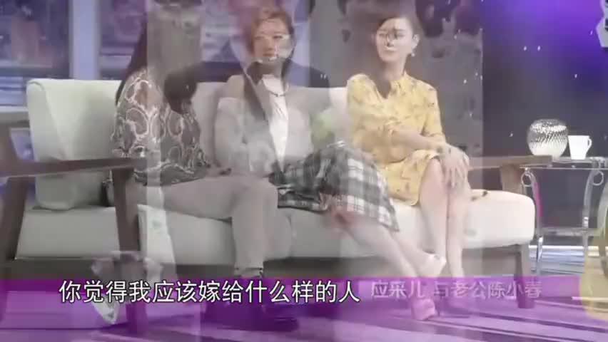 导演称应采儿适合嫁给李晨,她瞬间一脸嫌弃,直呼:我受不了李晨