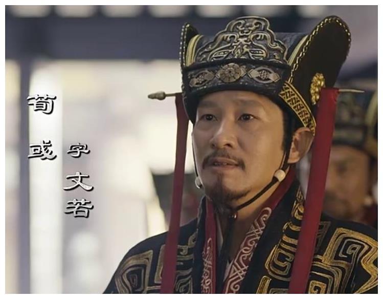 荀彧是个怎么样的人物呢?他是忠于汉室还是曹操呢?
