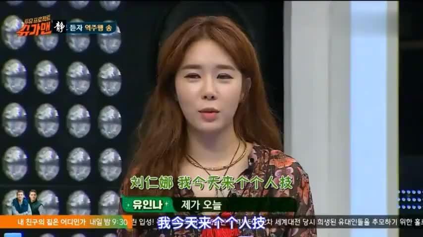 韩国女星撒娇遭队友嫌弃 主持人都看不下去佳仁被迫撒娇