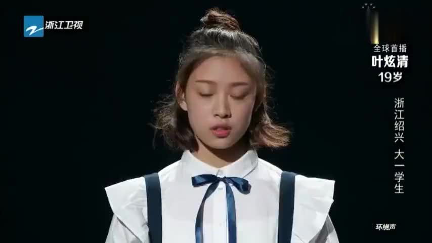 叶炫清首唱从前慢四位导师齐转身