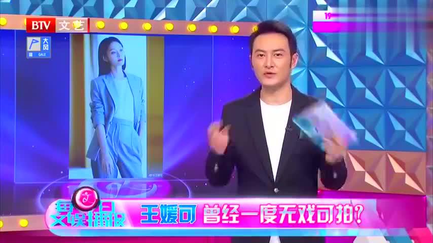 王媛可接受采访,坦言曾经一年一度无戏可拍,说完不禁哽咽