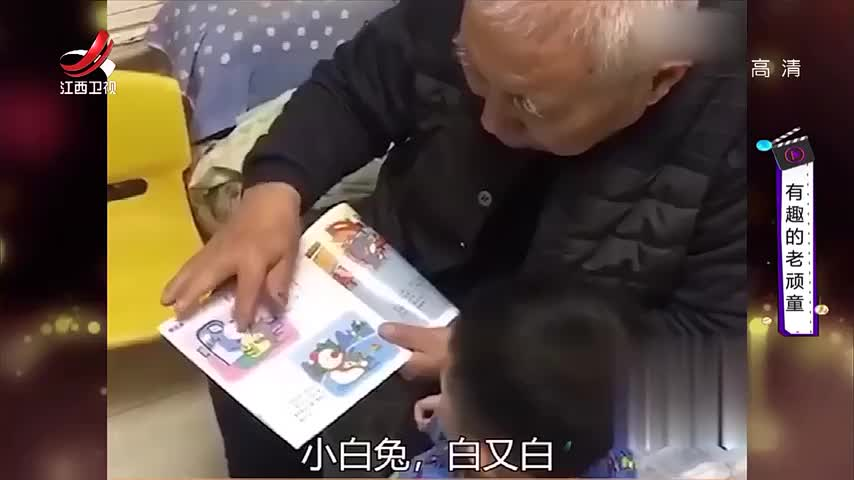 爷爷教学玩玩就好宝宝爷爷明明是两字怎么读出三个字