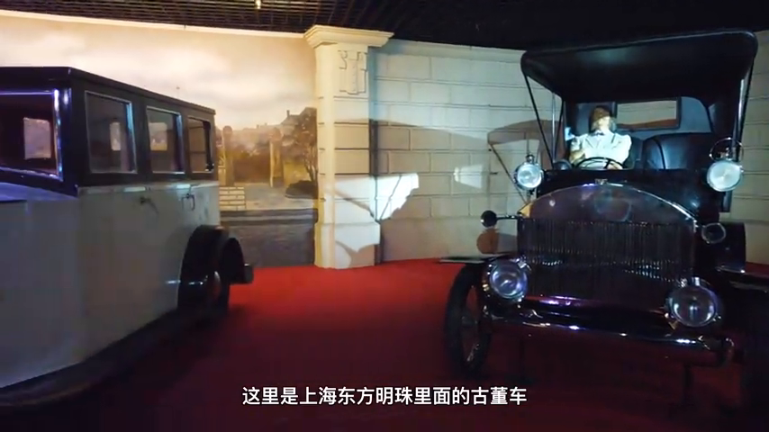 上海东方明珠内部的古董车,个个都有历史,你能认识多少?