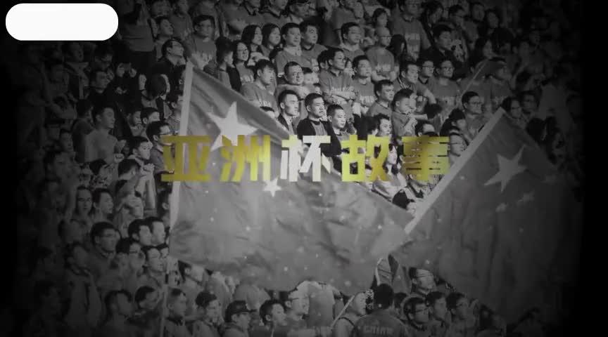 留给国足的亚洲杯记忆!好脾气的高洪波为何怒喷主裁判?