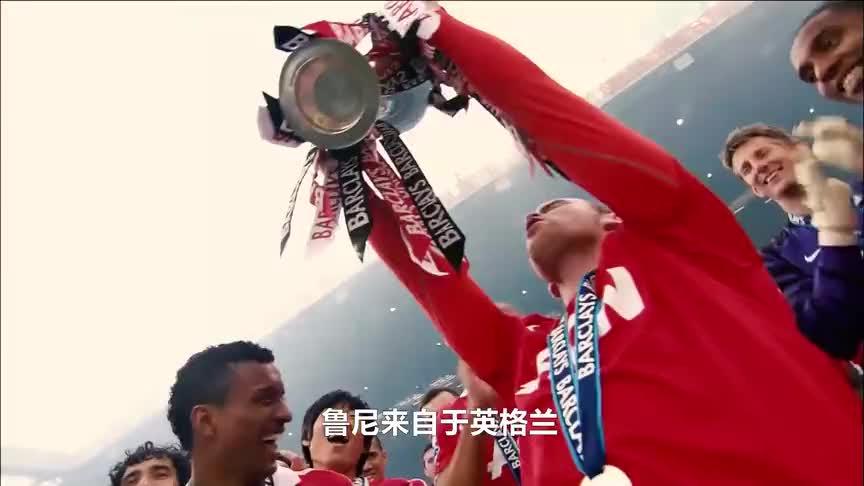 曼联十大巨星丨巅峰鲁尼是绝对的世界级 他为红魔奉献了所有青春