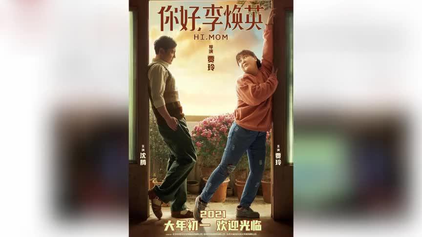 贾玲沈腾银幕首合作《你好李焕英》,春节档爆笑上映